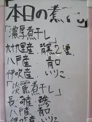 豚骨一燈【弐九】-15