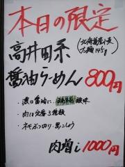 らーめん専門 和海【弐九】-4