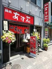麺処 あす花-1