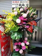 麺処 あす花-2