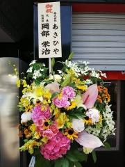 麺処 あす花-3