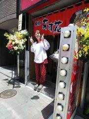 麺処 あす花-5