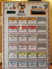 麺処 あす花-7