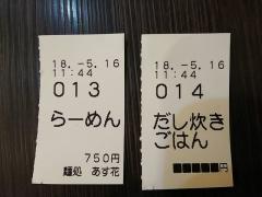 麺処 あす花-9