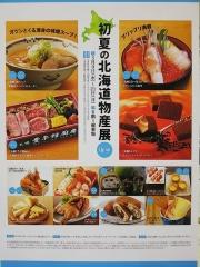 そごう千葉店「初夏の北海道物産展」 ~狼スープ「味噌らーめん」~-2