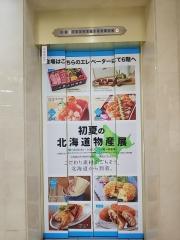 そごう千葉店「初夏の北海道物産展」 ~狼スープ「味噌らーめん」~-3