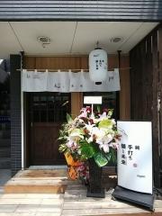 【新店】純手打ち 麺と未来-1