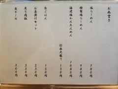 【新店】純手打ち 麺と未来-4