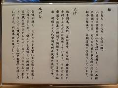 【新店】純手打ち 麺と未来-10