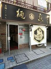 真鯛らーめん 麺魚【七】-1