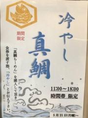 真鯛らーめん 麺魚【七】-4