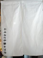 【新店】かみなり中華そば店-15