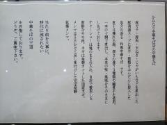【新店】かみなり中華そば店-17