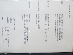 【新店】かみなり中華そば店-16