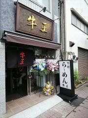 【新店】牛骨らーめん 牛王-1