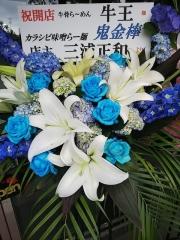 【新店】牛骨らーめん 牛王-4