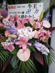 【新店】牛骨らーめん 牛王-5