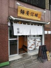 【新店】牛骨らーめん 牛王-3