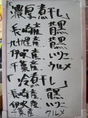 豚骨一燈【参拾】-18