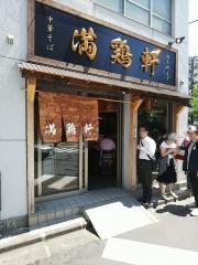 中華そば 満鶏軒【四】-1