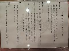 【新店】麦と麺助 新梅田中津店-20