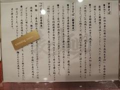 【新店】麦と麺助 新梅田中津店-21