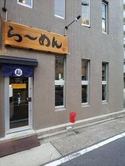 【新店】らーめん 鞍-1