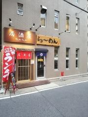 【新店】らーめん 鞍-2