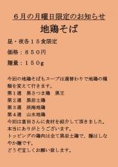 麺屋 一燈【四弐】-0