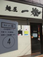 麺屋 一燈【四弐】-00