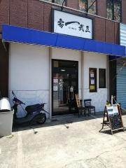 零一弐三【壱八】-1