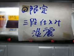 零一弐三【壱八】-4