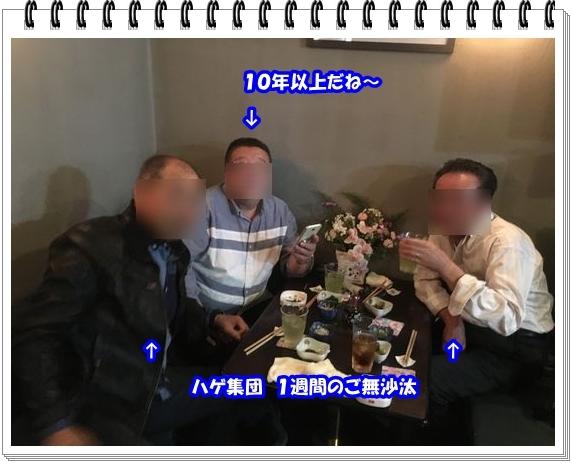 3162ブログNo8