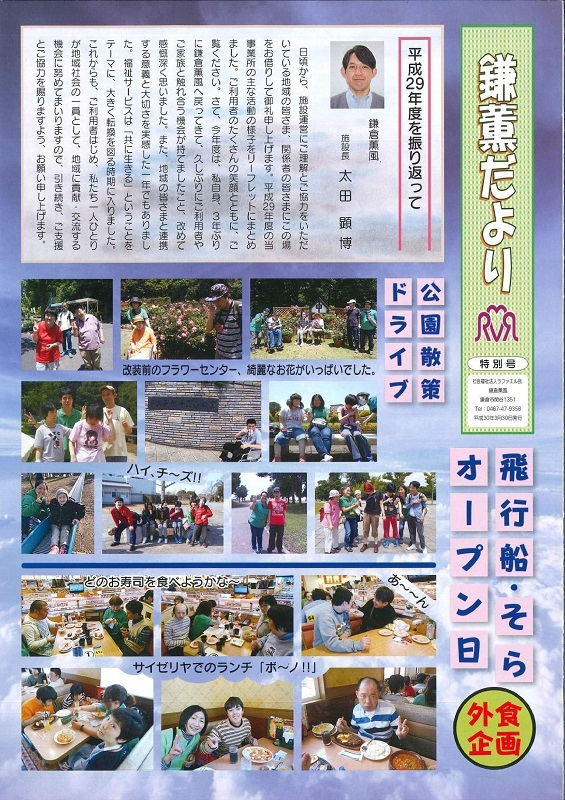 H29tokubetsugo_01.jpg