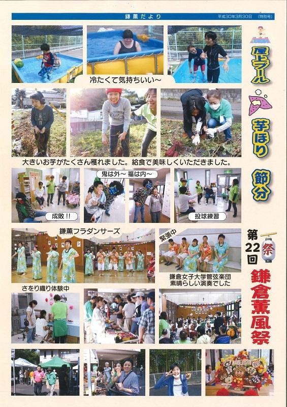 H29tokubetsugo_02.jpg