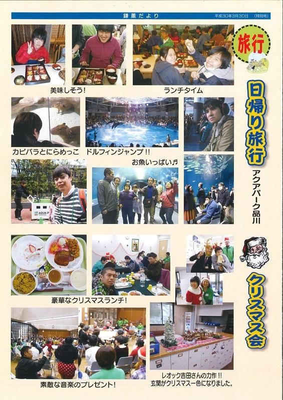 H29tokubetsugo_03.jpg