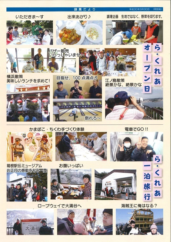 H29tokubetsugo_04.jpg