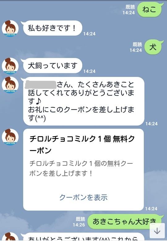 201804あきこちゃんクーポン