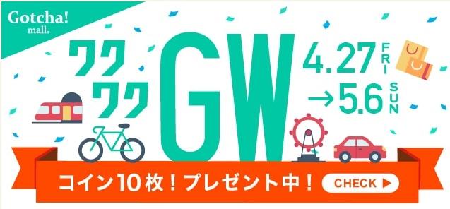 ガッチャモール GWキャンペーン