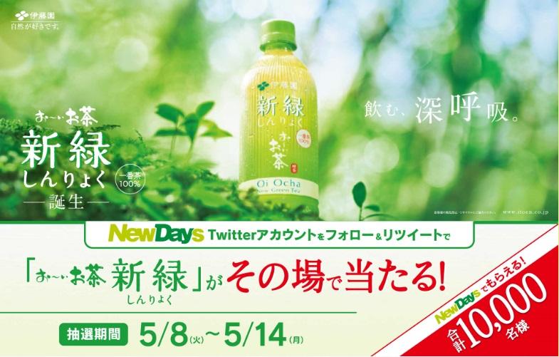 newdays おーいお茶ツイッターキャンペーン