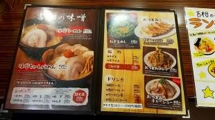 吉相イオン新潟南 メニュー (2)