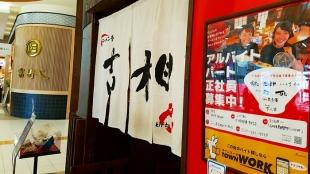 吉相イオン新潟南 店