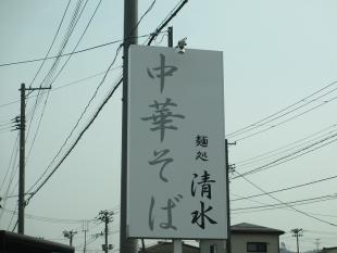 清水保内 店 (2)
