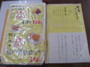 東横笹口 メニュー (5)