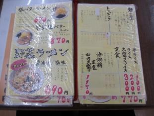東横笹口 メニュー (3)