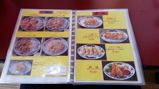 満里新津 メニュー (5)