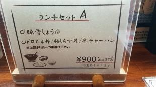 おぎかわ山の下 メニュー (3)