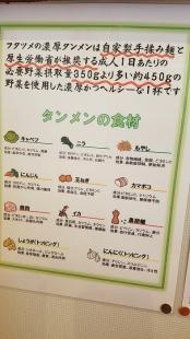 フタツメ メニュー (3)