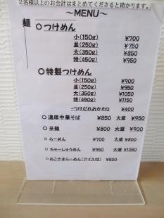 燈 メニュー (3)
