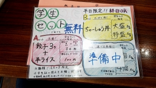 しゃがら弁天 メニュー (4)
